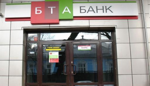 В бта банке взял кредит кредит подбор онлайн