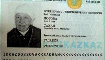 удостоверение личности казахстан образец - фото 11