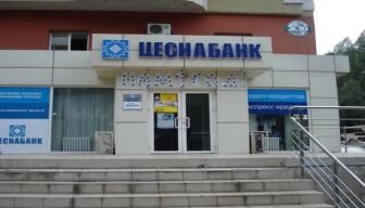 Цесна банк курс валют
