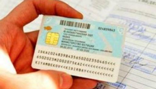 удостоверение личности казахстан образец - фото 10