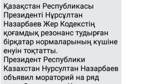 Назарбаев наложил мораторий напоправки вЗемельный кодекс