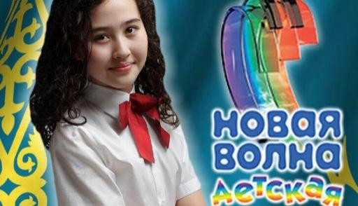 11-летняя астанчанка будет представлять Казахстан на«Новой волне»