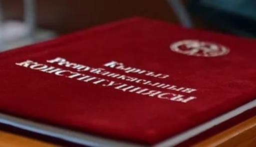 ВЖогорку Кенеше немогут выяснить, куда пропал подлинник Конституции Кыргызстана