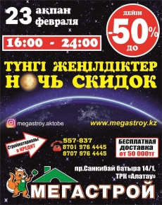 Sreda.kz актобе бесплатные частные объявления объявления усть-илимска работа бегущая строка на рен тв